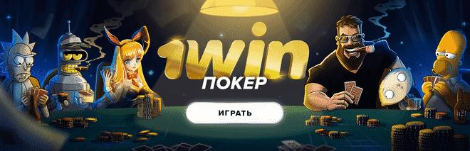 1Win покер